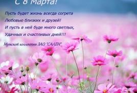 Поздравляем всех женщин с 8 Мрата!!!