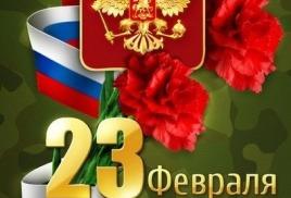ПОЗДРАВЛЯЕМ ВСЕХ МУЖЧИН С 23 ФЕВРАЛЯ!!!